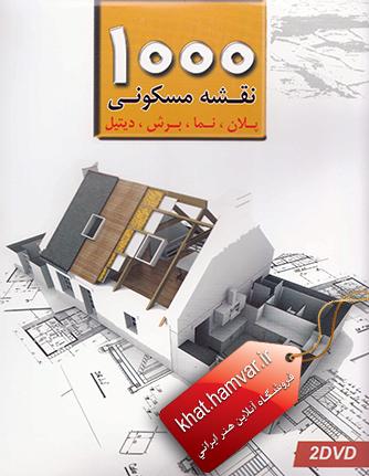 1000 پلان نقشه مسکونی