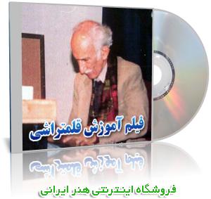 سي دي آموزش قلمتراشي استاد غلامحسين اميرخاني