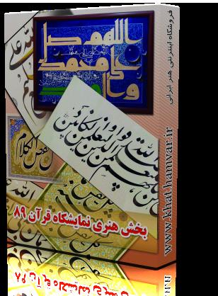 بخش هنری نمایشگاه قرآن سال 1389