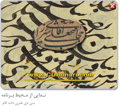 تصاوير اسكن كتاب مجموعه آثار خوشنويسي آقا فتحعلي حجاب شيرازي