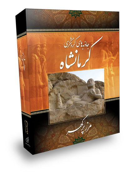 جاذبه های گردشگری و توریستی کرمانشاه
