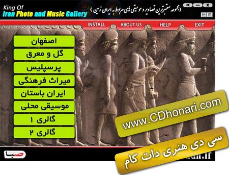 مجموعه اي از بهترين عكس و نقشه و موسيقي ایران