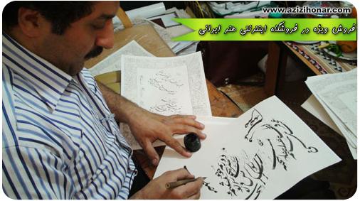 بداهه نويسي و اشكال گيري هاي خطوط  توسط استاد احمد محمدپور