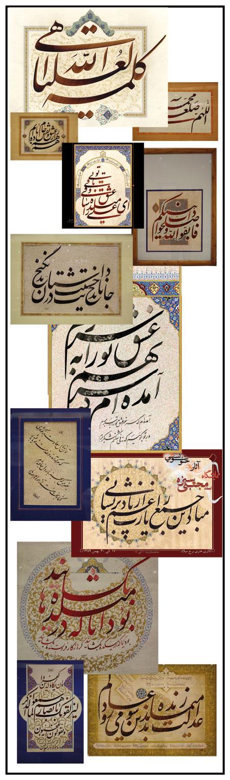 آثار خوشنويسي نستعليق استاد مجتبي سبزه