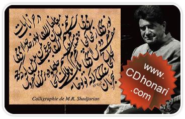 خرید پستی فول آلبوم استاد شجريان