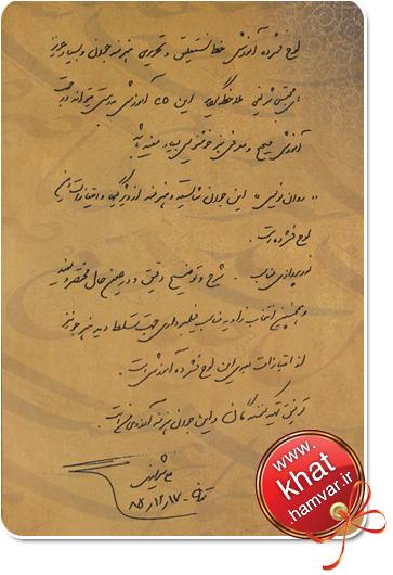 متن تاييديه استاد علي شيرازي