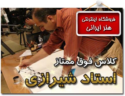 کلاس فوق ممتاز خوشنویسی استاد علی شیرازی - انجمن خوشنویسان ایران
