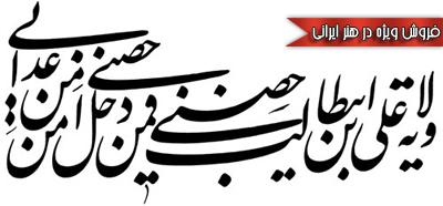 فروش طرح تابلو هاي نفيس خوشنويسي اساتيد معاصر ايران در سي دي هنري داتكام