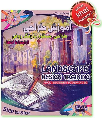 آموزش طراحي منظره با رنگ روغن