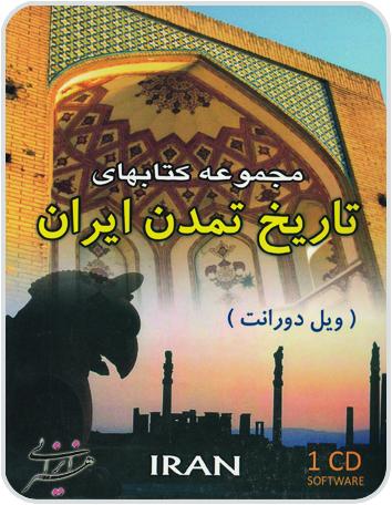 تاريخ تمدن ايران اثر ويل دورانت